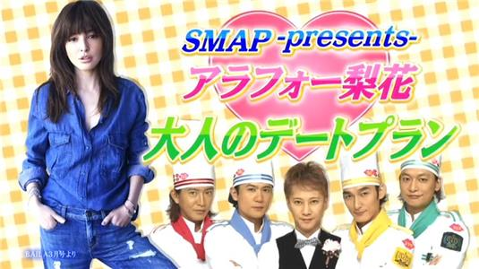 Smap×Smap Episode dated 9 March 2015 (1996– ) Online