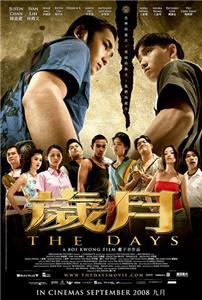 Sui yue: The Days (2008) Online