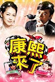 Kangxi lai le Episode dated 10 October 2008 (2004– ) Online