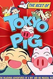 Tokyo Pig A Typhoon! Moving and Moving (1997– ) Online