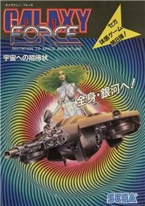 Galaxy Force (1988) Online