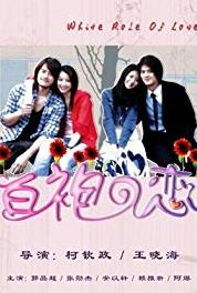 White Robe of Love Episode #1.1 (2006) Online