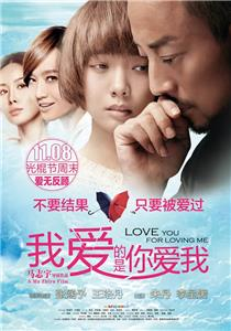 Love You for Loving Me (2013) Online