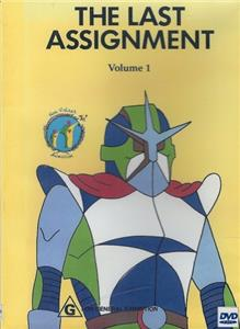 The Last Assignment: Volume 1 (1991) Online