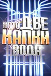 Your Face Sounds Familiar: Bulgaria Week 7 (2013– ) Online