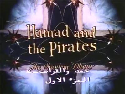 Disneyland Hamad and the Pirates Part 1 (1954–1991) Online
