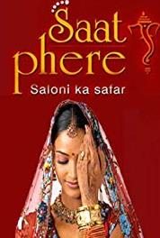 Saat Phere... Saloni Ka Safar Episode dated 10 July 2005 (2005–2009) Online