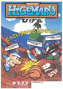 Pirate Ship Higemaru (1984) Online