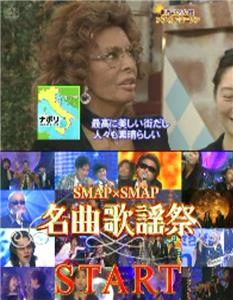 Smap×Smap Episode dated 21 April 2008 (1996– ) Online