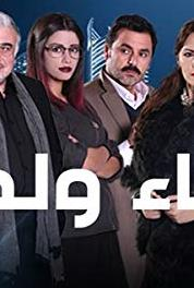 Abriaa Wa Laken: Innocent... However Episode #1.10 (2015– ) Online