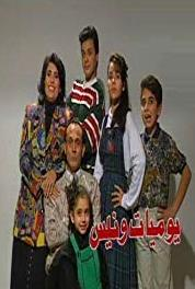 Yawmeat Wanees Episode #7.43 (1994–2013) Online