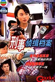 Ying si jing chap dong on Episode #1.13 (1995– ) Online