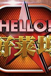 Hello! Hollywood Hello! Hollywood Show 15 (2009– ) Online