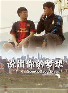 Speak Out Your Dream (2013) Online