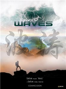 Waves: The Mists of Yellow River  Online