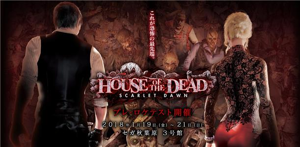 House of the Dead: Scarlet Dawn (2018) Online