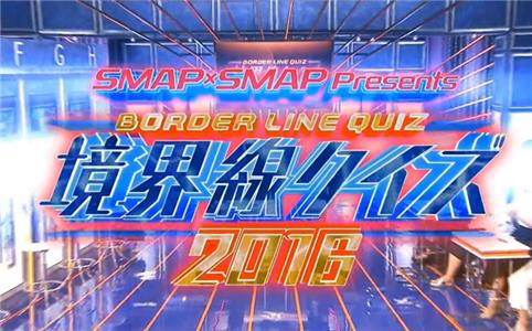 Smap×Smap Episode dated 25 April 2016 (1996– ) Online