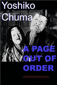 Yoshiko Chuma: A Page Out of Order (2009) Online