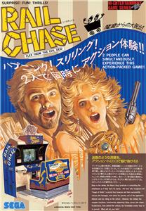 Rail Chase (1991) Online