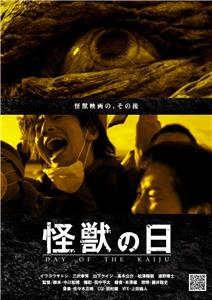 Day of the Kaiju (2014) Online