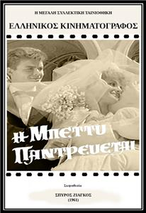 I Betty pantrevetai (1961) Online