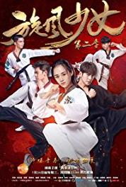 Whirlwind Girl 2 Episode #1.6 (2016) Online