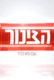 Zinor Layla Episode dated 17 May 2012 (2010– ) Online