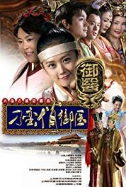 Unruly qiao Episode #1.8 (2011) Online