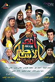 Amir and the Journey of Legends Episode #1.1 (2013) Online