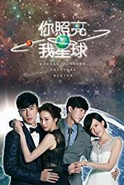 Ni zhao liang wo xing qiu Take 6: I'm Sure You Love the Sun (2014– ) Online