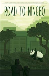 Road to Ningbo (2014) Online