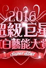2016 Super Star: A Red & White Lunar New Year Special Episode #1.7 (2016) Online