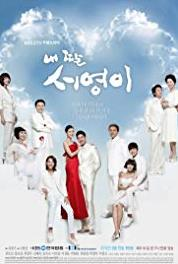 My Daughter Seo Young Episode #1.33 (2012–2013) Online