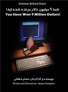 You Have Won $9M! (2011) Online